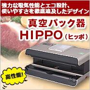 真空パック器 HIPPO(ヒッポ)