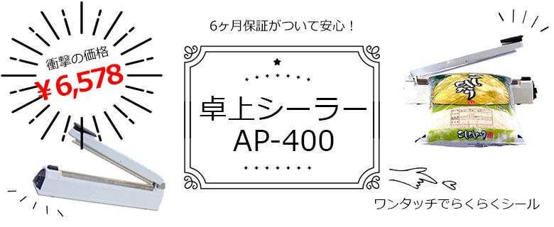 AP-400
