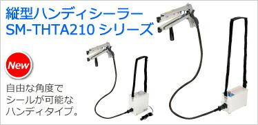縦型ハンディシーラーSM-THTA210シリーズ