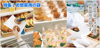 お惣菜用の袋