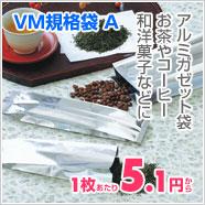 VM規格袋 A アルミガゼット袋