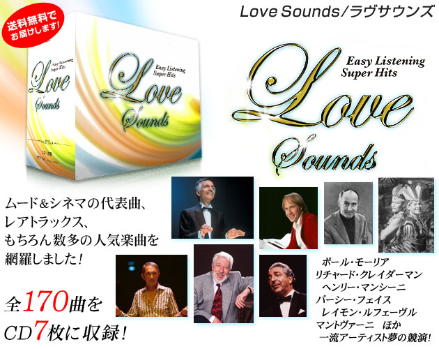 ラヴサウンズ CD