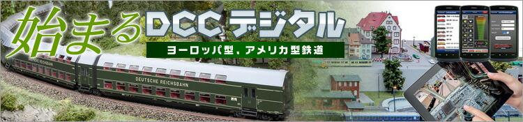 ヨーロッパ型、アメリカ型鉄道