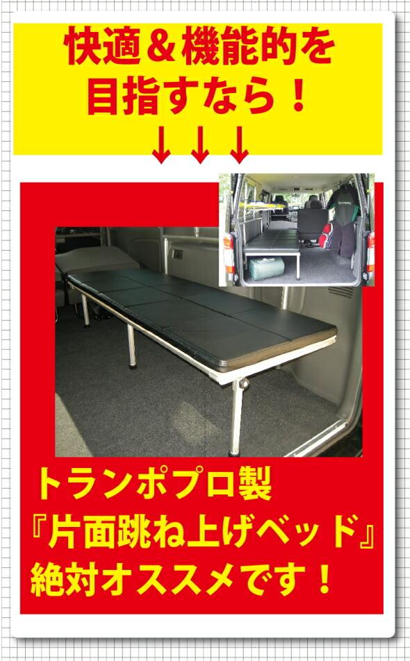 nv350キャラバントランポ跳ね上げベッドキット