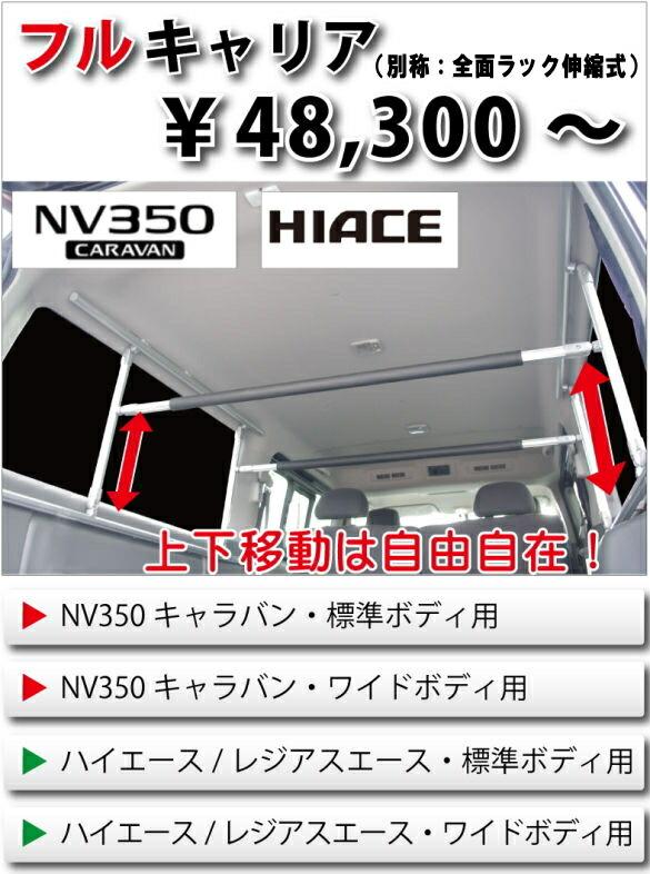 【NV350】【ハイエース】【車内キャリア】【室内キャリア】【キャリア】【ボードラック】車内幅を有効に使うことができるフルキャリア(別称:全面ラック伸縮式)