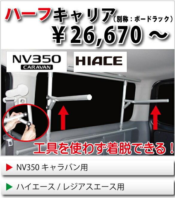 【NV350】【ハイエース】【車内キャリア】【室内キャリア】【キャリア】【ボードラック】車内を半分使うハーフキャリア(別称:ボードラック)