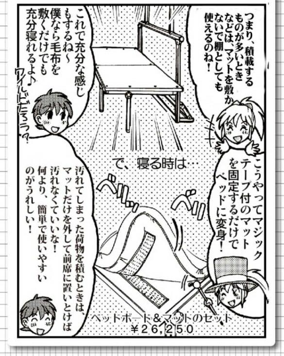 【ハイエース】【ベッド】【ベット】座布団式のマットが好評です