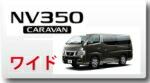 【NV350キャラバン】【トランポ】