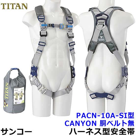 【サンコー】MTBS-10A型【一般作業用ハーネス型安全帯/タイタン】