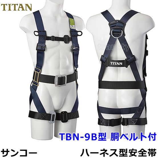 【サンコー】TBN-9B型【一般作業用ハーネス型安全帯/タイタン】