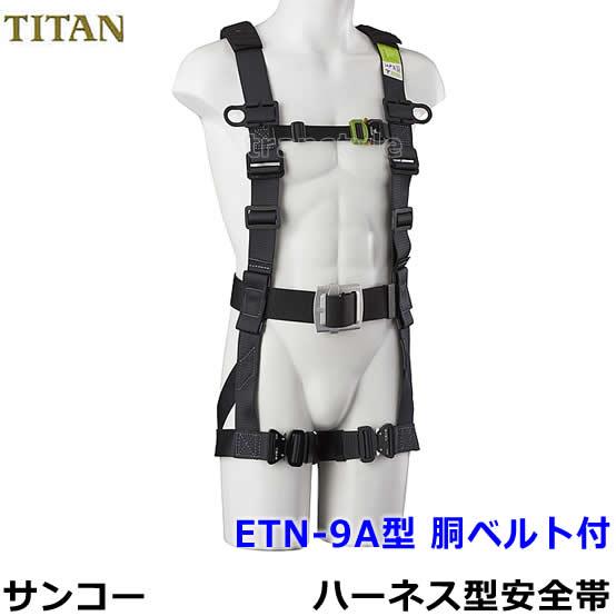 【サンコー】ETN-9A型【一般作業用ハーネス型安全帯/タイタン】