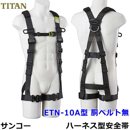 【サンコー】ETN-10A型【一般作業用ハーネス型安全帯/タイタン】