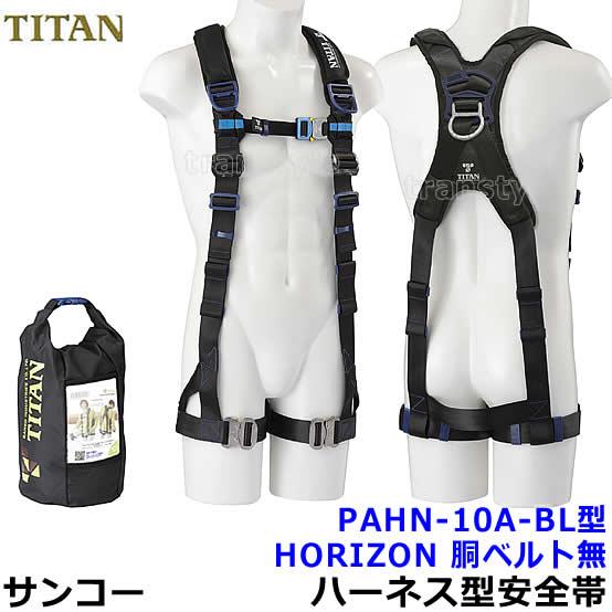 【サンコー】FDET-9A型【一般作業用ハーネス型安全帯/タイタン】
