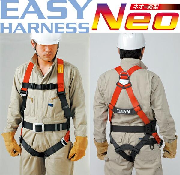 【サンコー】 EHN-10B 【胴ベルト無 フルハーネスタイプの安全帯/タイタン】