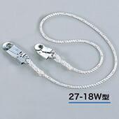 【サンコー】 柱上用安全帯補助ランヤード 27-18W 【タイタン安全帯】