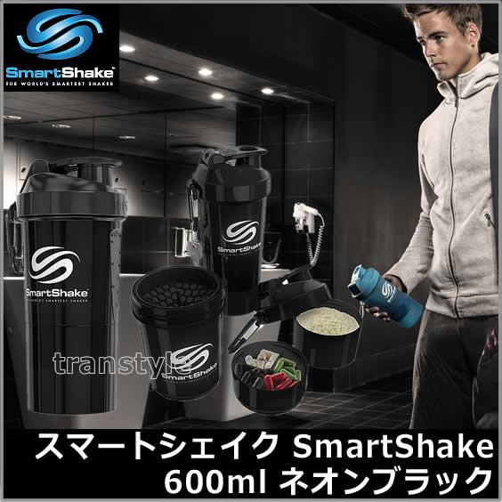 プロテインシェイカー スマートシェイクSmartShake 600ml