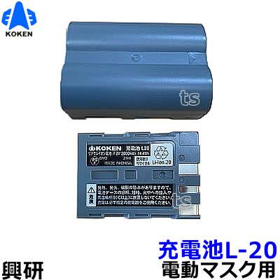 興研 電動ファン付マスク用 充電池L-16