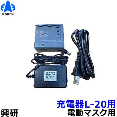 興研 電動ファン付マスク用 充電器L16用