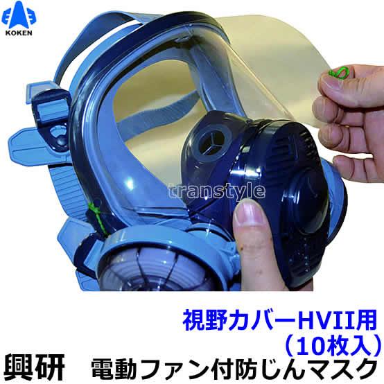 【興研】視野カバーHVII用(10枚入)