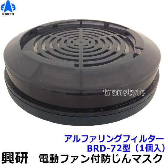 興研 電動ファン付マスク用フィルター アルファリングフィルタBRD-72型