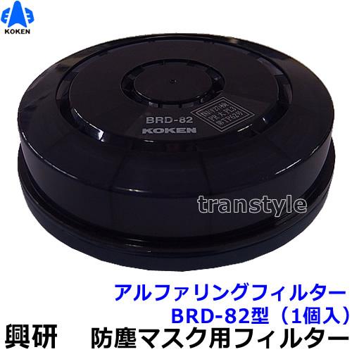 興研 電動ファン付マスク用フィルター アルファリングフィルタBRD-82型