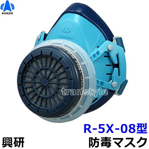 【興研】 防毒マスク R-5X-07型 【ガスマスク/作業/サカイ式】