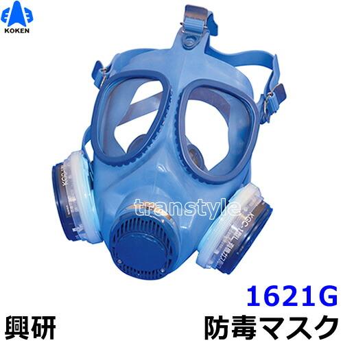 【興研】 防毒マスク DD-3-02 【ガスマスク/作業】