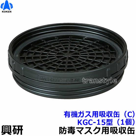 【興研】 有機ガス用吸収缶 KGC-15型(C)(1個) 【ガスマスク/防じん/作業/粉じん/サカイ式】