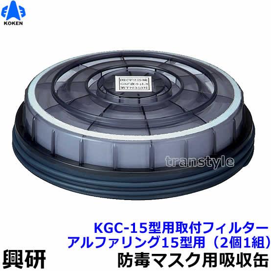 【興研】 防毒マスク用吸収缶取付フィルター アルファリング15型用 (KGC-15型用)【ガスマスク/防じん/吸収缶/作業】