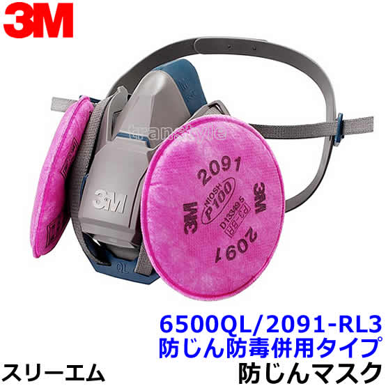3M/スリーエム 防じんマスク 取替え式防塵マスク 6500QL/2091-RL3 防じん防毒併用タイプ