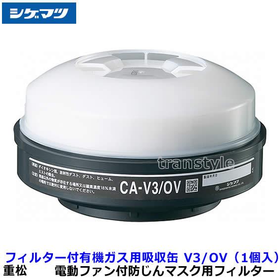 電動ファン付マスク用有機ガス用吸収缶フィルター V3/OV