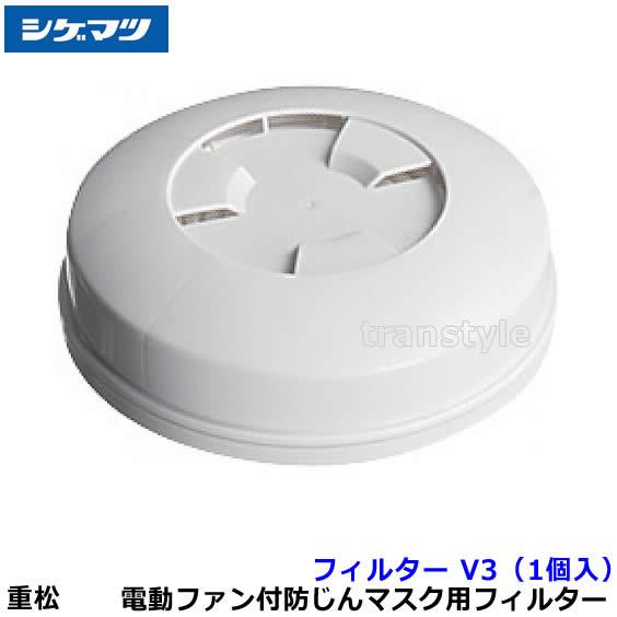 電動ファン付マスク用フィルター V3