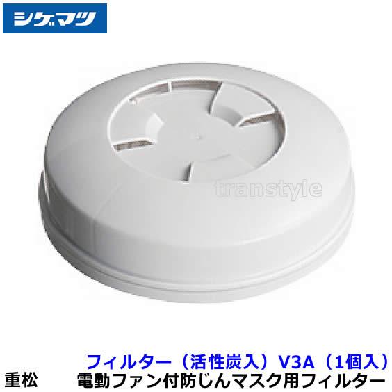 電動ファン付マスク用フィルター V3A(活性炭入)