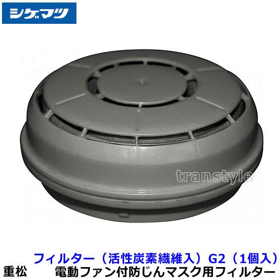 電動ファン付マスク用フィルター G2 (活性炭素繊維入)