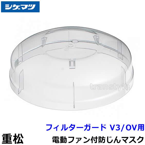 電動ファン付マスク用フィルターガード V3/OV用