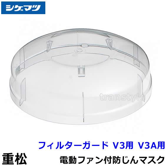 電動ファン付マスク用フィルターガード V3用