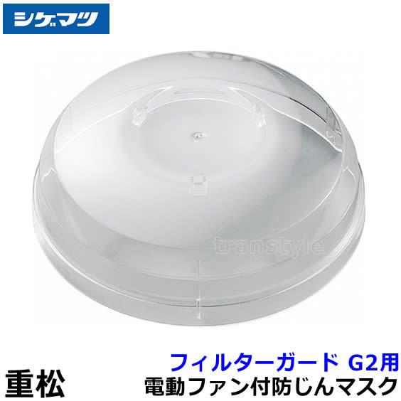 電動ファン付マスク用フィルターガード G2用