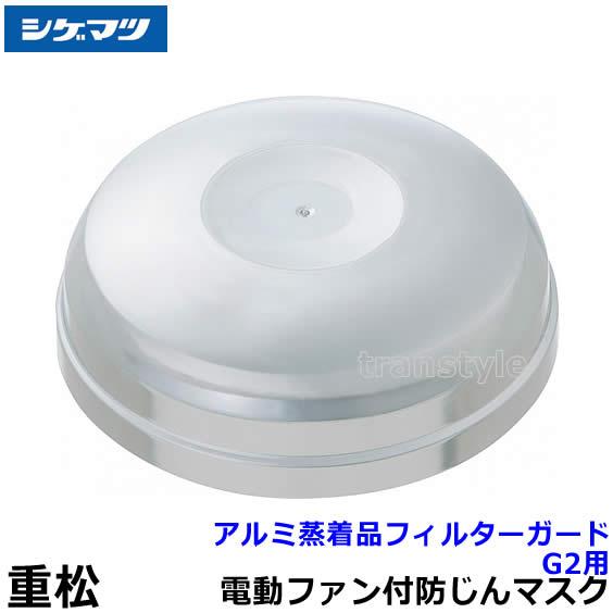 電動ファン付マスク用アルミ蒸着品フィルターガード G2用
