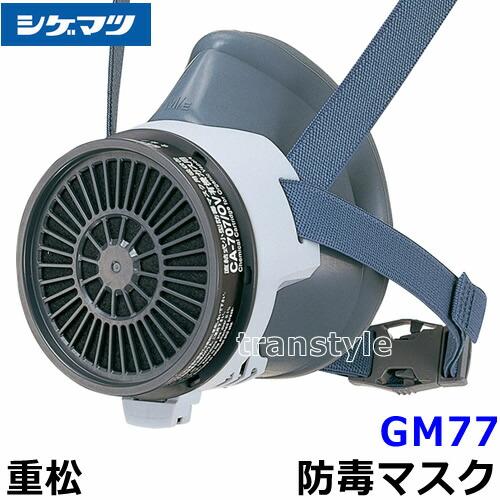 重松防毒マスク GM77 S M M/E M/EE Lサイズ 【ガスマスク/作業/有毒/吸収缶】