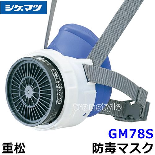 重松防毒マスク GM78S S M M/E M/EE Lサイズ 【ガスマスク/作業/有毒/吸収缶】
