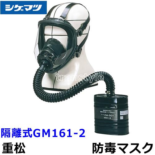 重松防毒マスク 隔離式GM161-2 Mサイズ 【ガスマスク/作業/有毒/吸収缶】
