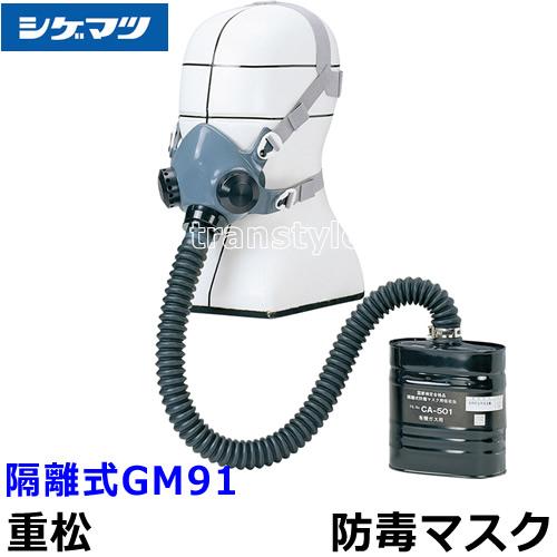 重松防毒マスク 隔離式GM91 Mサイズ 【ガスマスク/作業/有毒/吸収缶】