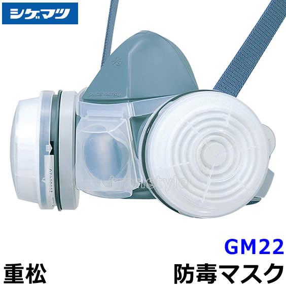 シゲマツ/重松 防毒マスク GM22 M/S M/Lサイズ 【ガスマスク/作業/工事/有毒/吸収缶】