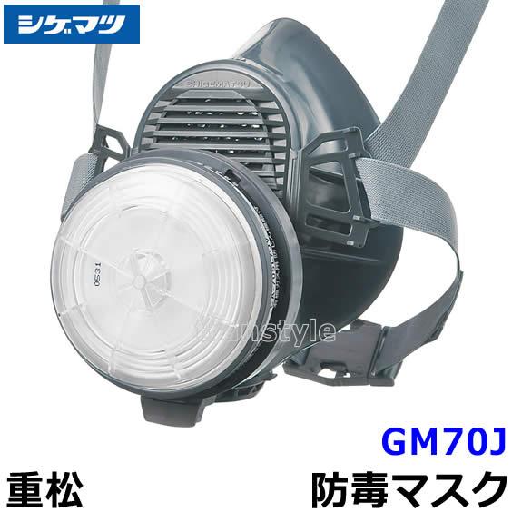 シゲマツ/重松 防毒マスク GM70J Mサイズ 【ガスマスク/作業/工事/有毒/吸収缶】