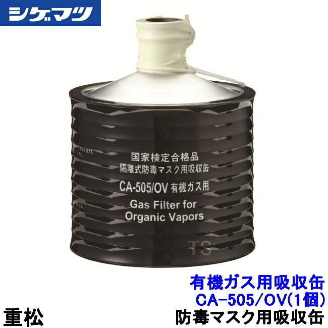 重松 有機ガス用吸収缶/OV CA-501 (1個) 【ガスマスク/防毒マスク/作業/有毒】【RCP】