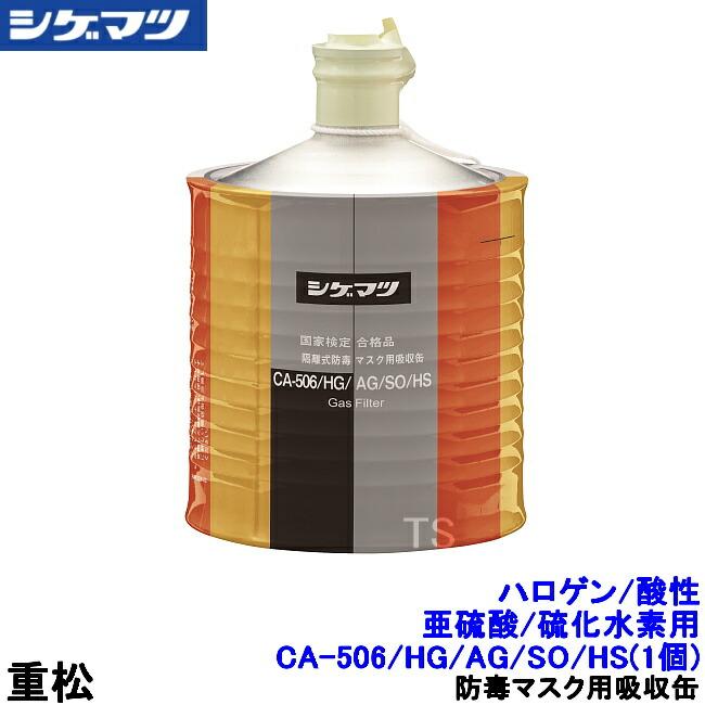 重松 酸性ガス用吸収缶/AG CA-501 (1個) 【ガスマスク/防毒マスク/作業/有毒】【RCP】