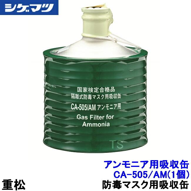 重松 アンモニア用吸収缶/AM CA-5011 (1個) 【ガスマスク/防毒マスク/作業/有毒】【RCP】