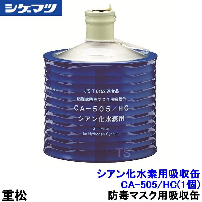 重松 シアン化水素(青酸)用吸収缶/HC CA-501/HC (1個) 【ガスマスク/防毒マスク/作業/有毒】【RCP】