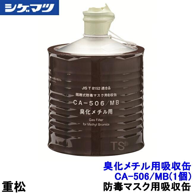 重松 臭化メチル用吸収缶/MB CA-501/MB (1個) 【ガスマスク/防毒マスク/作業/有毒】【RCP】