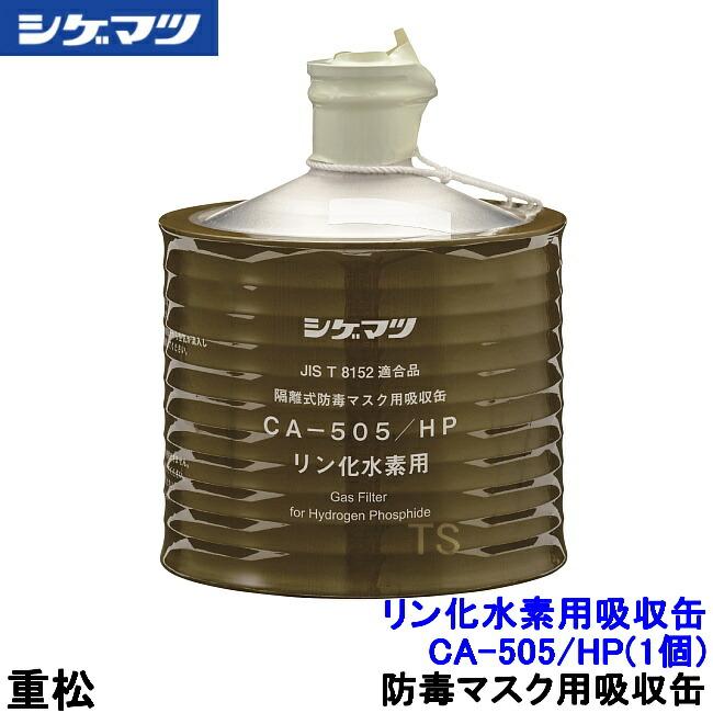 重松 リン化水素(ホストキシン)用/HP CA-501/HP (1個) 【ガスマスク/防毒マスク/作業/有毒】【RCP】